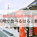 """仙台から電車で行く秋のグルメ旅は、亘理の""""はらこ飯""""がおすすめ"""