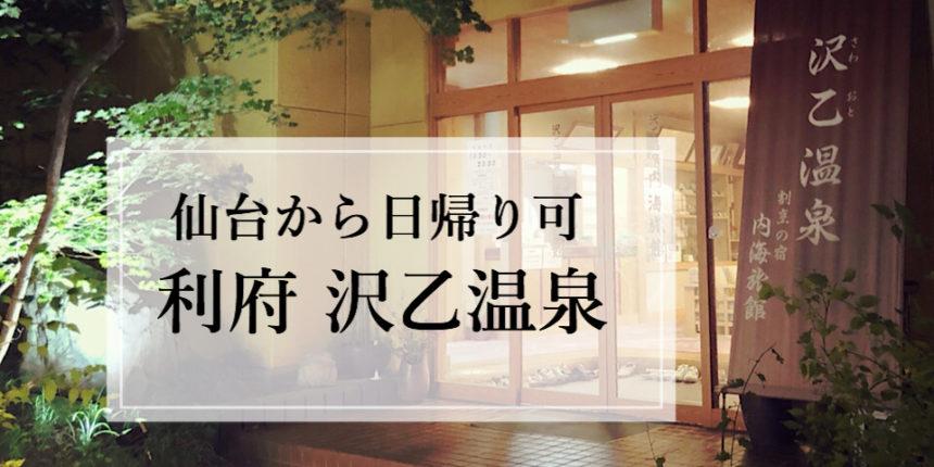 利府沢乙温泉