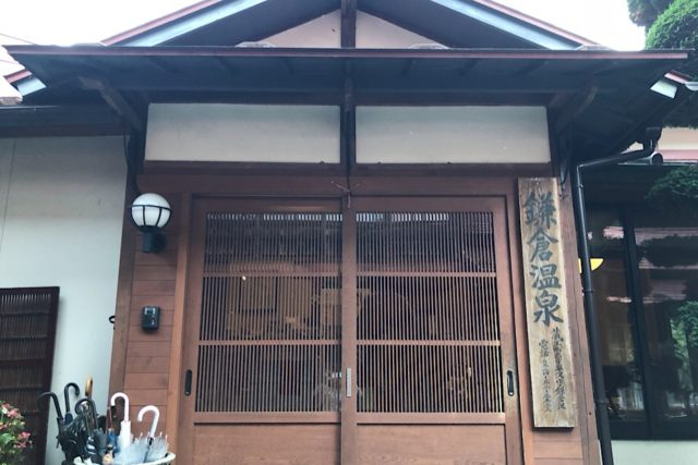 東北の秘湯|鎌倉温泉|玄関